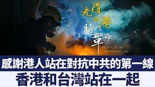 《願榮光歸香港》香港以智慧和勇氣撼動中共政權|新唐人亞太電視|20190920