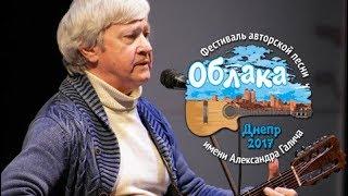 ОБЛАКА 2017 - Игорь Жук БЕГУЩАЯ ПО ВОЛНАМ (И.Жук)