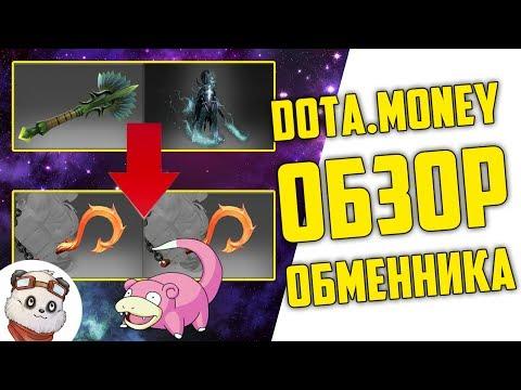 видео: Выгодный Обмен Вещей по Доте 2 - dota.money