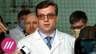 Почему потерялся экс-главврач омской больницы Навального и как ему удалось спастись?