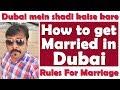 दुबई मैं शादी कैसे कर सकते हे | DUBAI ME SHADI KAISE KARE | HINDI URDU | TECH GURU DUBAI JOBS