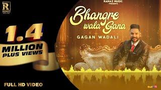 Bhangre Wala Gana (ਭੰਗੜੇ ਵਾਲਾ ਗਾਣਾ) Gagan Wadali   Latest Punjabi Song 2017   Ramaz Music