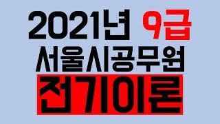 2021년 9급 서울시 공무원 전기이론 문제풀이