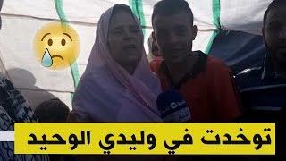 فاجعة وفاة  الطفل  سرار أيمن في  غليزان تُدمي قلب أمه وتصدم الشارع ...