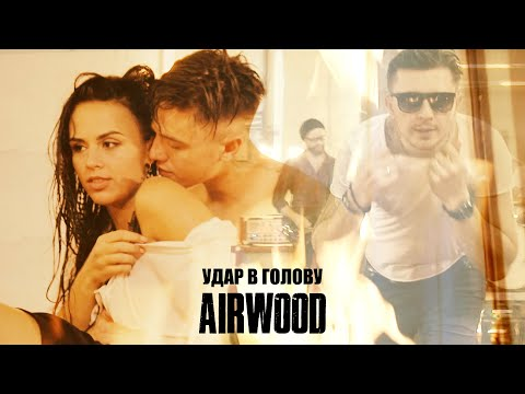 AIRWOOD – Удар в голову (Official Music Video)