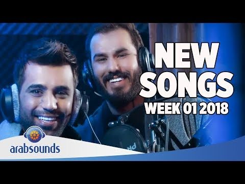 New Arabic Songs of Week 01 2018 | 1 اغاني عربية جديدة في الأسبوع