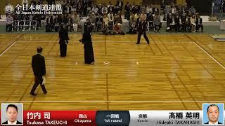 Tsukasa TAKEUCHI Me- Hideaki TAKAHASHI - 17th Japan 8dan KENDO Championship - First round 1