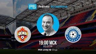 Прогноз и ставка Константина Генича: ЦСКА — «Оренбург»
