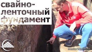 Фундамент под забор -