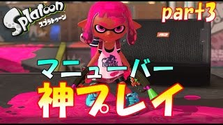 スプラトゥーン2【試射会】 スライドが超便利すぎる!!スプラマニューバーの神プレイpart3 thumbnail