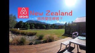 Gambar cover 【紐西蘭!】南島 Hanmer Springs Airbnb住宿體驗 CP 值爆表不住可惜?