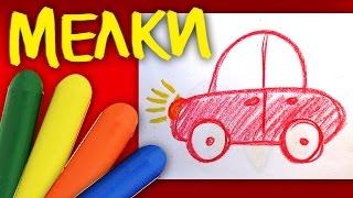 Рисунки мелками для детей / Урок рисования для детей / Машина, Подсолнух, Бабочка