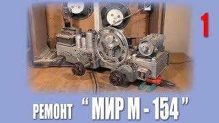 РГВ #7 - ''Мир М-154'' (часть 1) - Ремонт шасси