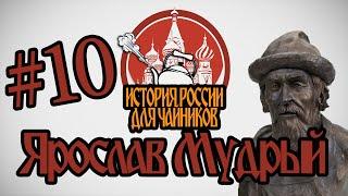 видео Биография Ярослава Мудрого. История Ярослава Мудрого