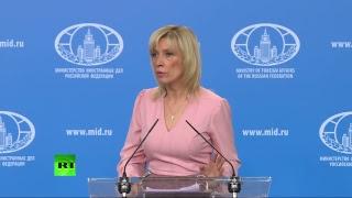 Еженедельный брифинг Марии Захаровой (26.04.2018)
