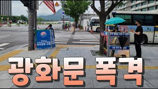 8.5 광화문 폭격