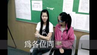 17/11/2011 - HKIT (2011~2012年度) High Five 候選學生會影片