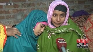 গ্রামজুড়ে  শোকের ছায়া | Rajshahi News
