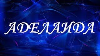 видео Имя Аглая: значение и характеристика