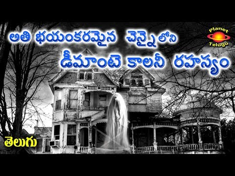 Scary Horror Facts of De monte Colony in Chennai in Telugu by Planet Telugu