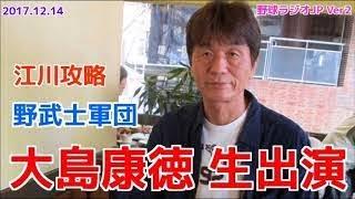 【中日】大島康徳 生出演 野武士軍団 江川攻略 ドラゴンズ 20171214