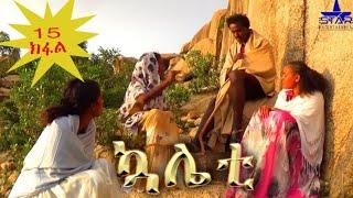 New Eritrean Series Kaliety 2019  ኳሌቲ   Part 15