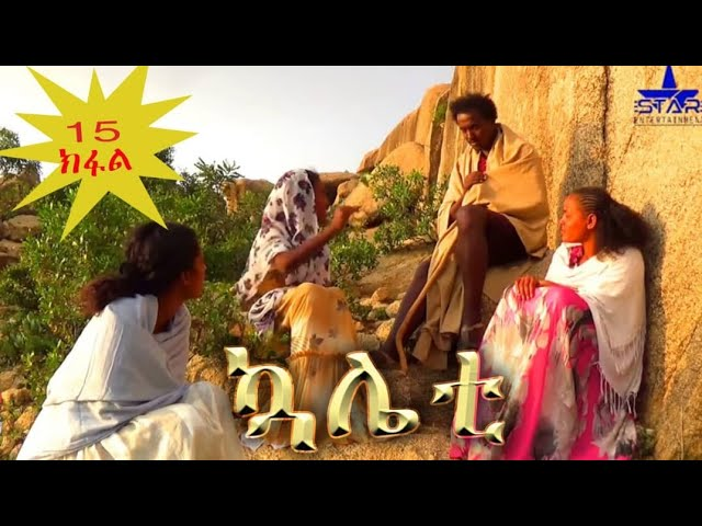 New Eritrean Series Kaliety 2019  ኳሌቲ   Part 15