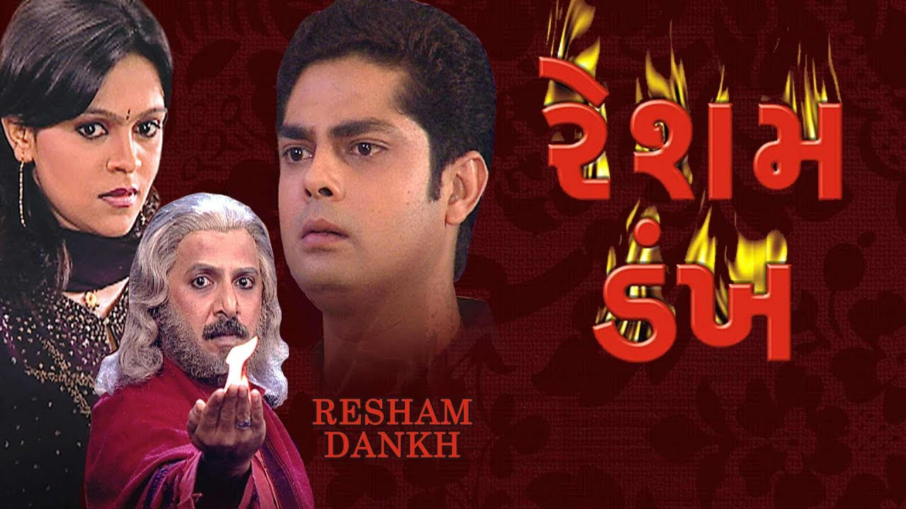 Resham Dankh Best Suspense Gujarati Natak Full 2017 Homi Wadia Ami Trivedi Mehul Buch Youtube