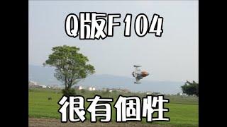 Q版F104飛行