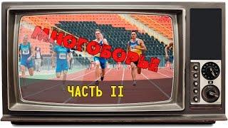 X всеукраинские соревнования по многоборью (часть II)