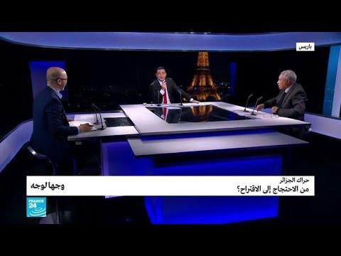 حراك الجزائر: من الاحتجاج إلى الاقتراح؟  - نشر قبل 1 ساعة