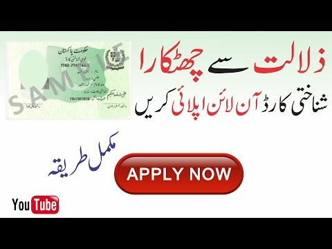 How Apply For Online Computerize National Identity Card | Complete Online CNIC Application Procedure