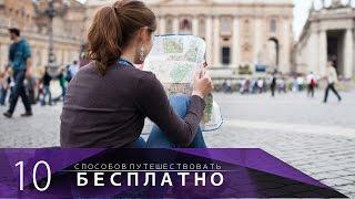 видео Как путешествовать бесплатно