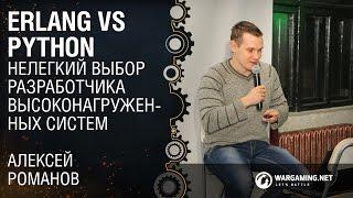 Erlang или Python? / Алексей Романов [Python Meetup 25.03.2016]
