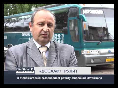 """""""ДОСААФ"""" РУЛИТ"""