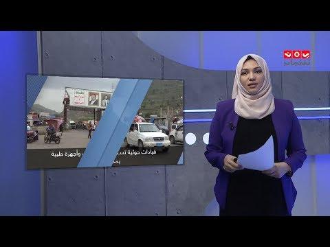 موجز الاخبار | 22 - 01 - 2020 | تقديم بسمة احمد | يمن شباب