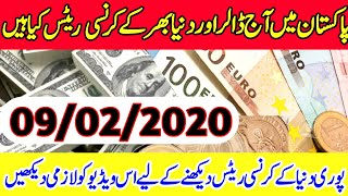 Today all currency rate pakistan ||Pakistan currency rates ||Currency rate today 09_02_2020.
