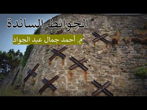 تصميم الحوائط الساندة | Design of Retaining Walls