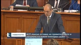 Започна петата пленарна сесия на Народното събрание