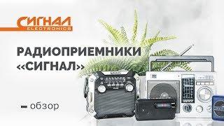 Обзор линейки радиоприемников Сигнал, Сигналэлектроникс