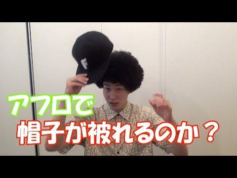【涼宮あつき】アフロで帽子が被れるか試してみた streaming vf