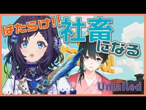 【女将さんとコラボ】働け働けーーー!!Unrailed!【相羽ういは/にじさんじ】