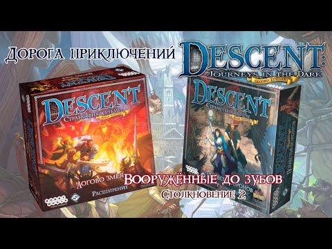 Descent 2. Приключения. Серия 7.2