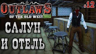 Outlaws of the Old West #12