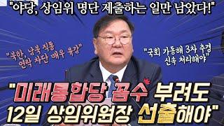"""김태년 """"미래통합당 꼼수 부려도 12일 상임위원장 선출해야!"""""""