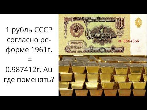 Обязан ли ЦБ обменять Советский рубль на золото?