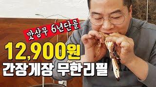 12,900원 간장게장 무한리필 맛상무Mukbang