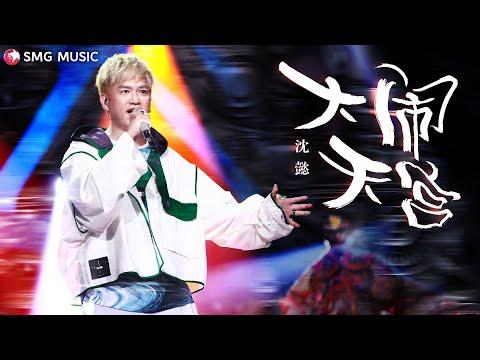 《大闹天宫》沈懿 — 重金属说唱,超爆饶舌嗨翻全场!【SMG上海东方卫视音乐频道】