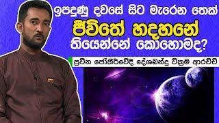 ඉපදුණු දවසේ සිට මැරෙන තෙක් ජීවිතේ හදහනේ තියෙන්නේ කොහොමද? | Piyum Vila | 05-08-2019 | Siyatha TV Thumbnail