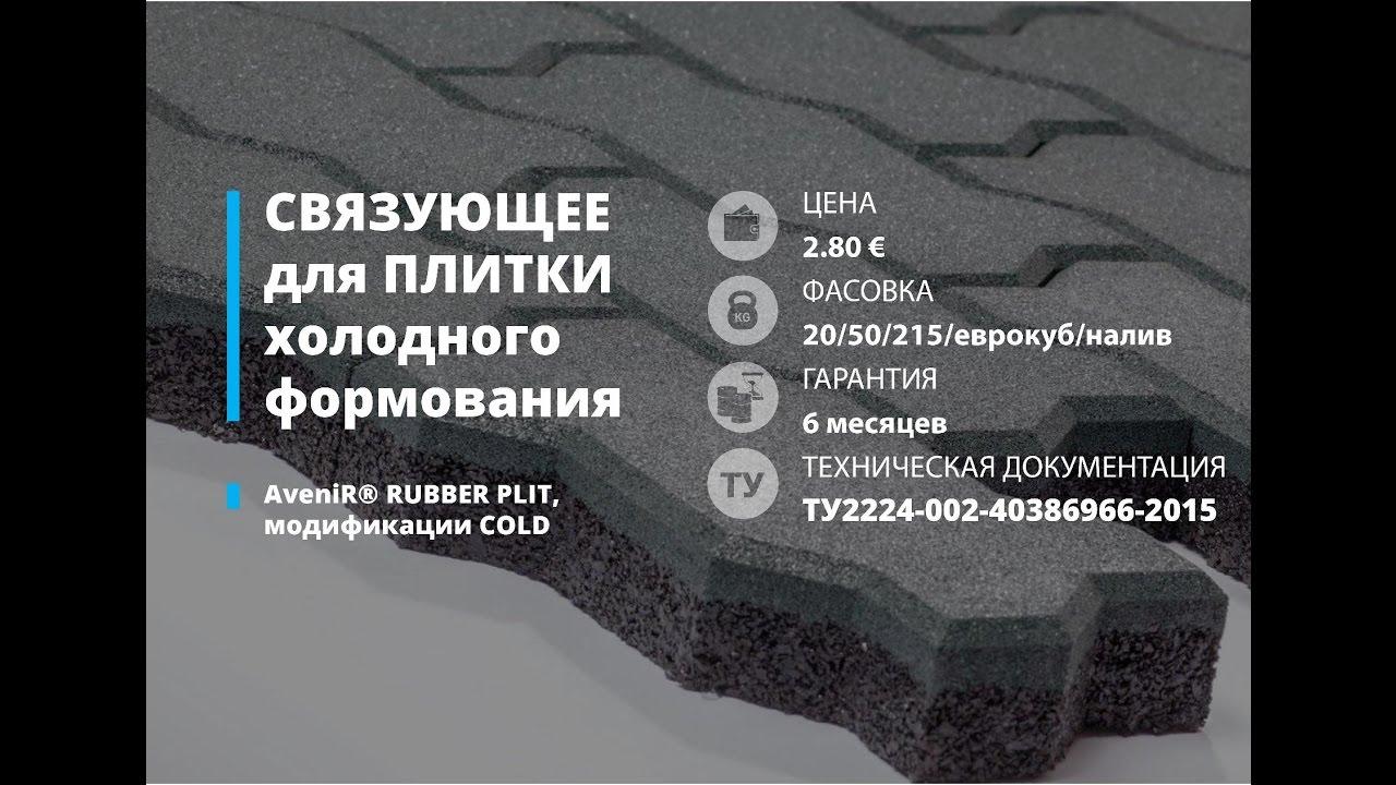 Сравнение качества плитки из резиновой крошки. - YouTube